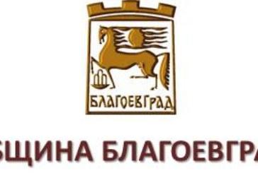 Община Благоевград с извънредно съобщение до гражданите