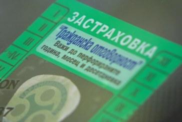 """Шофьорите с нарушения ще плащат """"Гражданска отговорност"""" с до 400% надценка"""