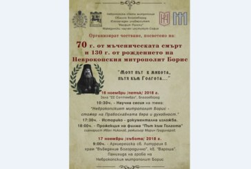 130 години от рождението на Неврокопски митрополит Борис ще бъдат отбелязани в Благоевград