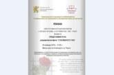 Разлог отбелязва 75-годишнината от спасяването на българските евреи от Холокоста