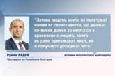 Президентът Радев атакува Закона за корпоративното подоходно облагане