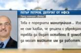 Депутат заяви, че децата с увреждания трябва да са в домове