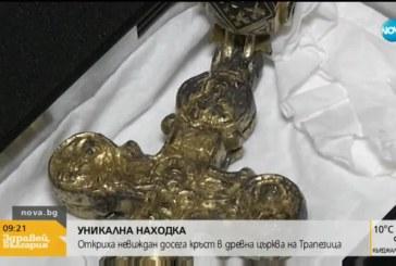 Уникална находка в древната църква на Трапезица