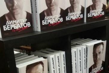 Бербатов представи автобиографичната си книга