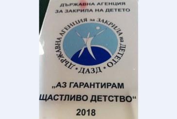 """Центрове за настаняване от семеен тип в Благоевград бяха отличени с плакет """"Аз гарантирам щастливо детство"""" от ДАЗД"""