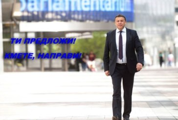 """Инициативата """"Ти предложи! Кмете направи!"""" предизвика сериозен интерес, кметът Камбитов: Няма да върнем, ако има закъсняло предложение"""