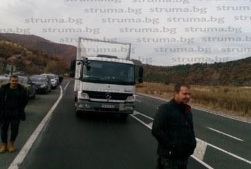 Протестиращите блокираха главен път Е-79, тирове и автомобили спряха
