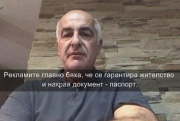 Македонски журналист: Посредници рекламират открито търговията с българско гражданство