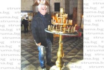 ВИЖТЕ ЗАЩО! Бившият кмет на Дупница отиде на църква
