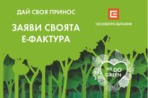 """ЧЕЗ ЕЛЕКТРО продължава WE DO GREEN със засаждане на 64 дървета в парк """"Възраждане"""" в София"""