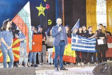"""Кметът К. Котев даде старт в Сандански на фестивала """"Младостта на Балканите"""""""