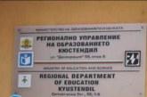 Конкурс в РУО – Кюстендил се провали заради липса на стаж на единствения кандидат