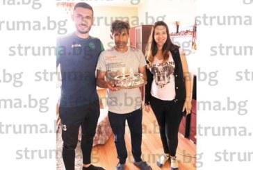С торта в ранни зори, творение на снахата Таня, стартира празникът на футболния спец Н. Димитров-Джаич за 48-ия му рожден ден