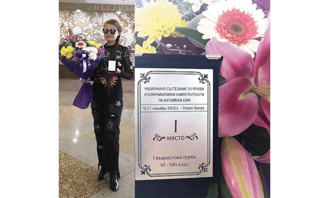 ДОБРАТА НОВИНА! Дъщерята на уважавани лекари от Якоруда блесна със знания и постигна изключителен успех и престижното първо място в национален конкурс по английски език