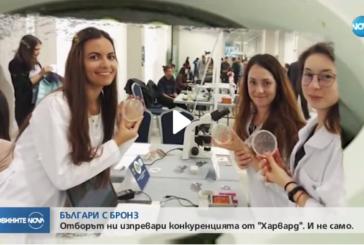 """Пореден успех за български студенти, отвяха конкуренцията от """"Харвард"""""""