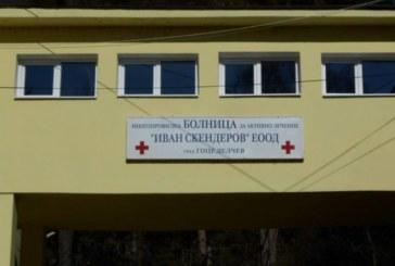 Отложиха приемането на план-сметката за приходи и разходи на болницата в Гоце Делчев за догодина