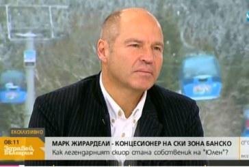 """Марк Жирардели: Не съм казал, че притежавам """"Юлен"""", защото никой не ме е питал"""