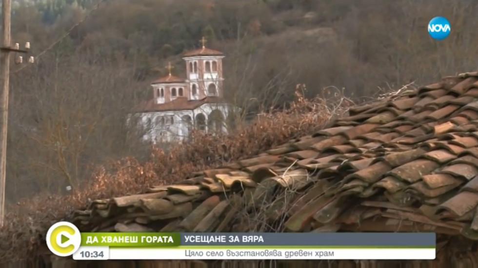 Цяло село възстановява древен храм
