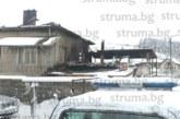 Искра от печка опожари къщата на фермер в Дупница, докато той е в Благоевград