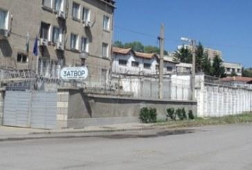 Наказаха надзирател от затвора в Бобов дол за понижена бдителност