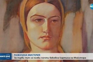 Появи се непозната досега картина на Владимир Димитров-Майстора