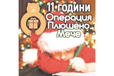 Българка от Чикаго събра $9300 и с родителите си в Благоевград превърна парите в подаръци за нуждаещи се от Пиринско