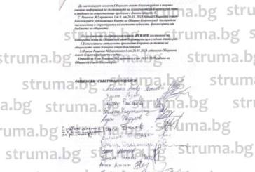 15 съветници искат извънредна сесия за съдбата на Камерна опера – Благоевград