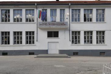 С 1,8 млн. лв. преустройват І ОУ и ПГИТ в Петрич, за да минат учениците на едносменно обучение
