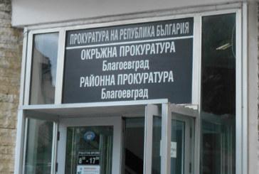 Наркоразпространител се споразумя с прокуратурата в Благоевград