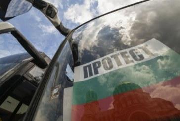 Автобусни превозвачи скочиха на протест