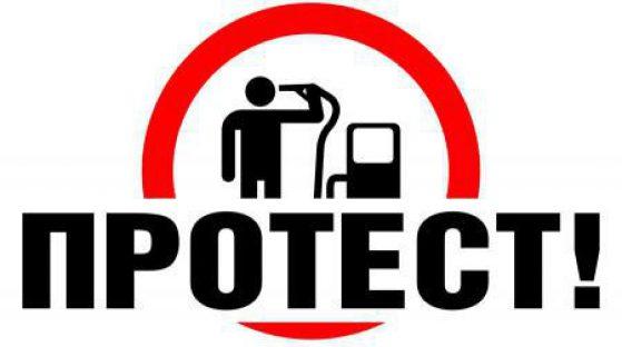 Търговци на горива готови за протест