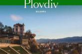 Как Пловдив се нареди до Пуерто Рико и Лас Вегас