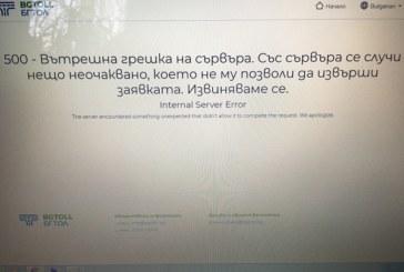 Новата тол система скъса нервите на българите, сайтът се срива след плащането