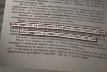 САЩ искат екстрадицията на българин, обвинен в пране на пари чрез биткойни