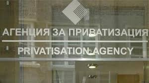 """Агенцията по приватизация проверява """"Благоевград БТ"""""""