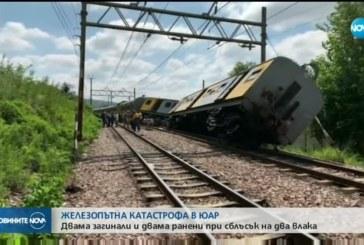 Два влака в зверски сблъсък, има загинали