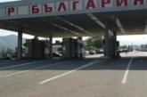 На българо-македонската граница чакат терминал за винетки до края на следващата седмица