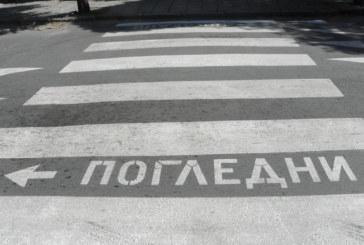 Кола помете пешеходка на зебра