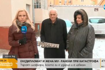 Бивш дипломат и жена му ранени при катастрофа, виновникът офейкал