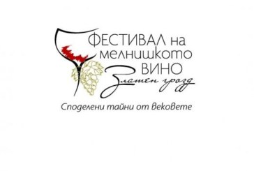 """Мелник започва подготовка за осмото издание на фестивала """"Златен грозд"""""""