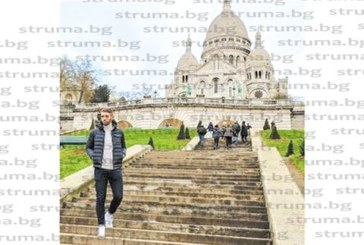 """Юноша на """"Милан"""" от Симитли си подари Париж за 27-ия рожден ден"""