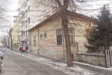 Къщата от детството и младостта на проф. К. Стефанов в центъра на Благоевград се руши, докато наследниците спорят за собствеността