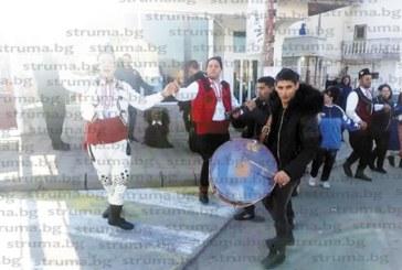 Бабурци налазиха Хаджидимово в първия ден на новата година