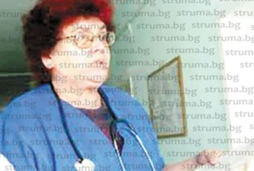 Съкратената заради пенсионна възраст, но без пенсионен стаж д-р Тодорова от Бобов дол се мести посред зима на работа в Разлог с болния си съпруг