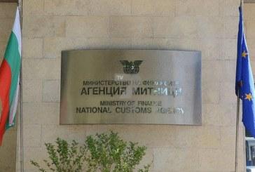 """Преструктурират териториалните центрове на Агенция """"Митници"""""""