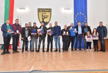 Наградиха станчинарските групи в Петрич