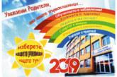 """СУ """"Климент Охридски"""" в Дупница – училището, в което учителят е приятел, обучението е забавление, изкуството – ежедневие, а спортът – живот!"""