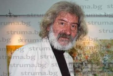 Почина благоевградският художник бохем Емил Петров – Бат Емо
