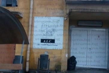 Заводът за волани в Благоевград спря производство, работниците пуснати в престой