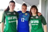 """""""Спортика"""" пак подаде трио футболни националки, две заминават за Косово"""